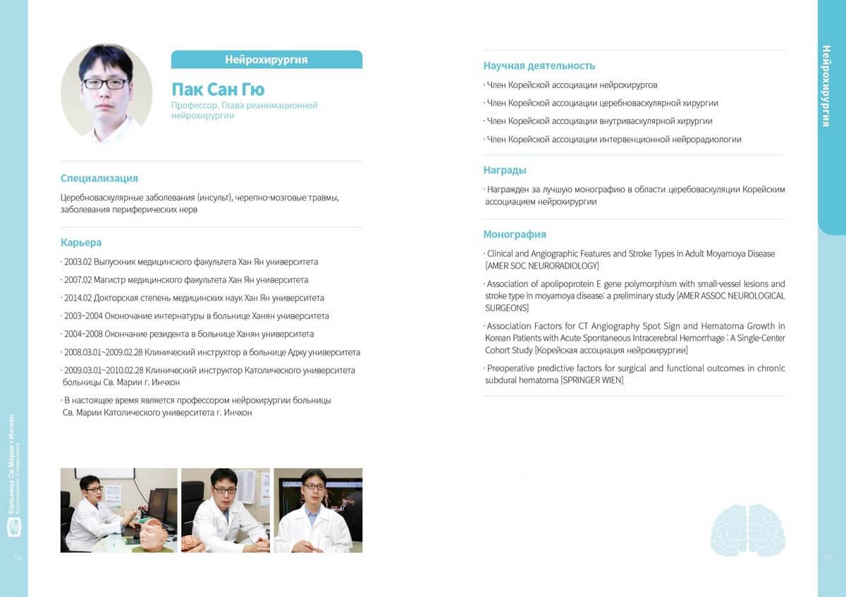 medic (3)