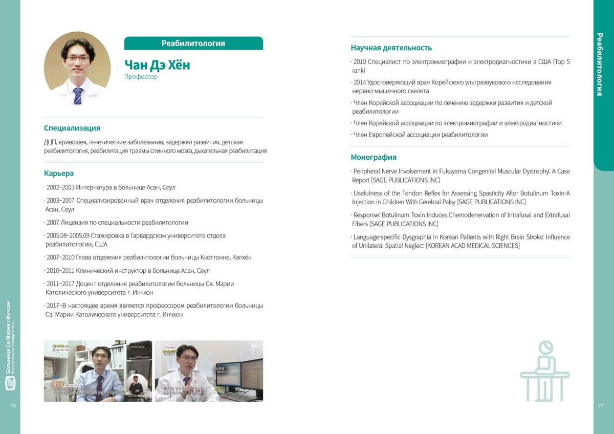 medic (4)